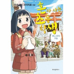 혼자사는 초등학생 (에노시마의 하늘)