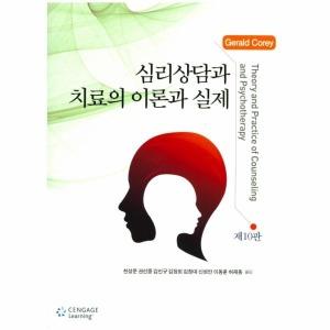 심리상담과 치료의 이론과 실제(제10판)