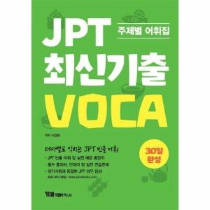 JPT 최신 기출 VOCA(30일완성)주제별어휘집
