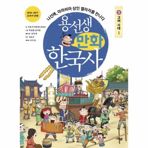 용선생 만화 한국사(5)고려시대(1)
