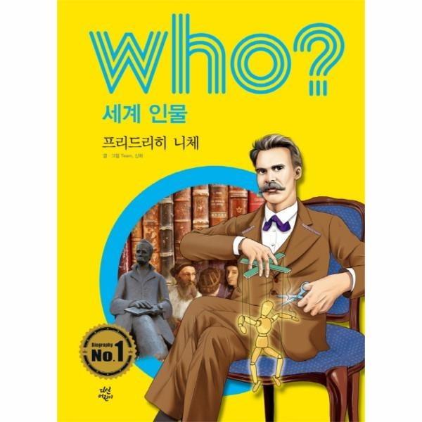 WHO프리드리히니체(34)세계인물