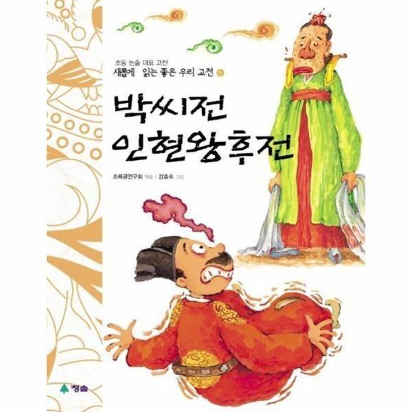 박씨전인현왕후전-5(새롭게읽는좋은우리고전)