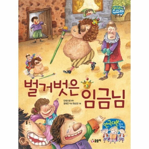 벌거벗은 임금님-06(읽어줘요슈퍼맨)3-7세