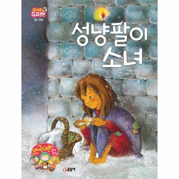 성냥팔이 소녀-08(읽어줘요 슈퍼맨)3-7세