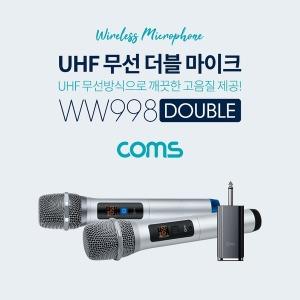 최신 고급형/UHF 무선 더블 마이크세트+수신기/WW998