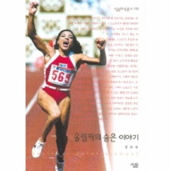 올림픽의숨은이야기-119(살림지식총서)