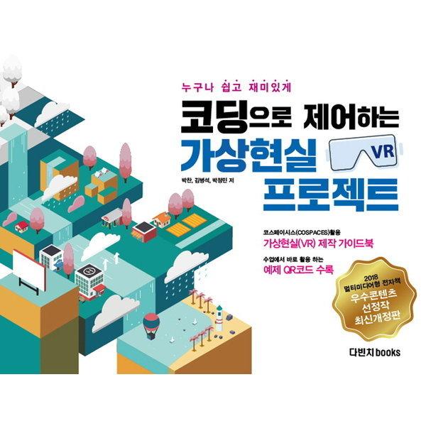 코딩으로 제어하는 가상현실(VR) 프로젝트  개정판    다빈치북스   박찬  김병석
