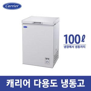 캐리어 다용도 냉동고 100L CSBM-D100SO 다목적냉동고
