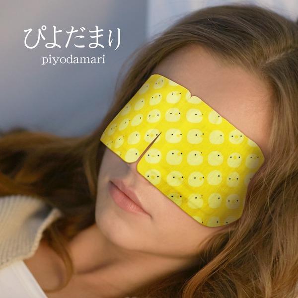 일본 삐요다마리 휴대용 온열 아이 마스크 안대 10팩