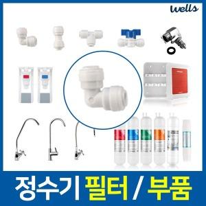 정수기 필터 부품 부속 피팅 - L피팅(3개)