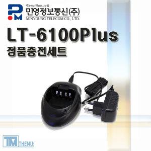링턴 LT-6100 업무용무전기 충전세트 LC-6100/정품