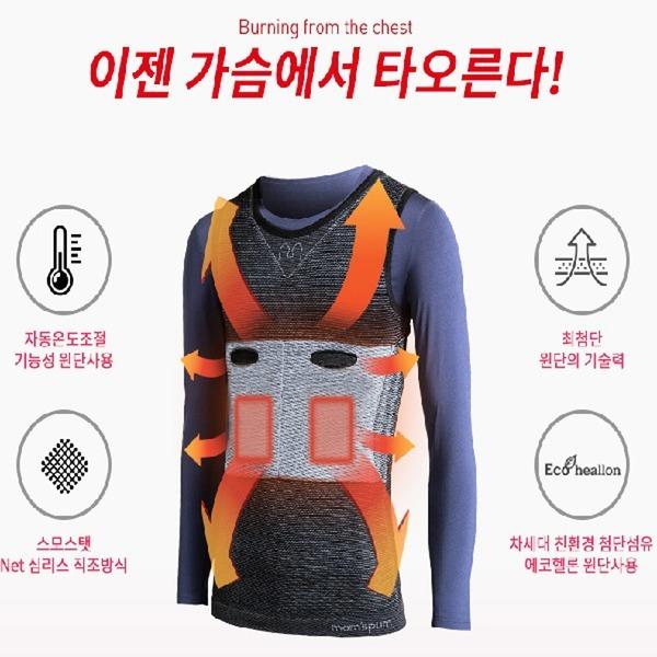 맘스품 심리스 온도보상형 발열조끼+핫팩8개/핫팩조끼