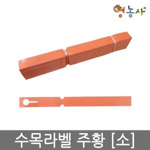 수목라벨 소 주황/ 나무라벨 나무이름표 원예라벨
