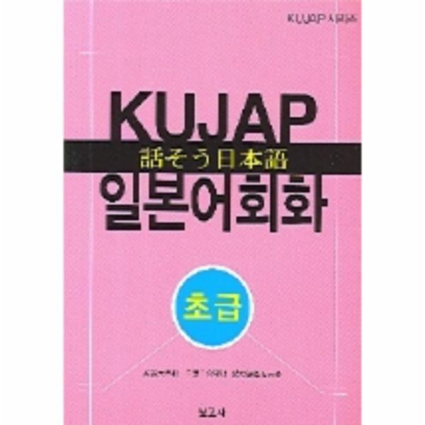 KUJAP 일본어회화 (초급) CD1 포함