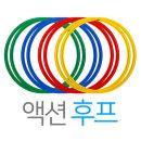 액션후프 50cm 스타스포츠 훈련용품
