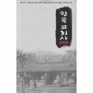 한국교회사(김영재)