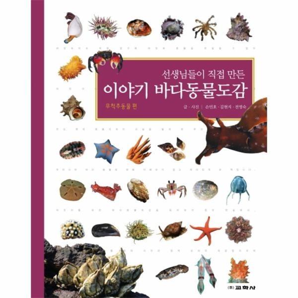 이야기 바다 동물 도감(선생님들이직접만든)