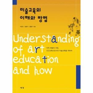 미술교육의 이해와 방법