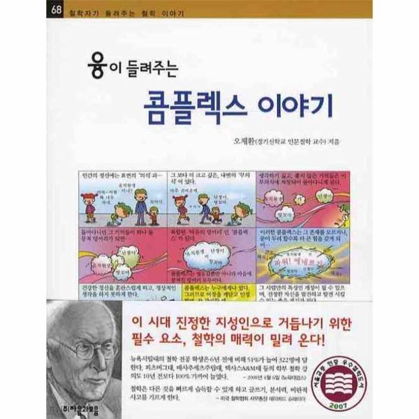 융이들려주는콤플렉스이야기-68(철학자가들려주는철학