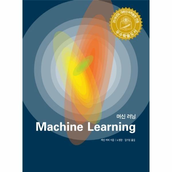 머신러닝(MACHINE LEARNING)