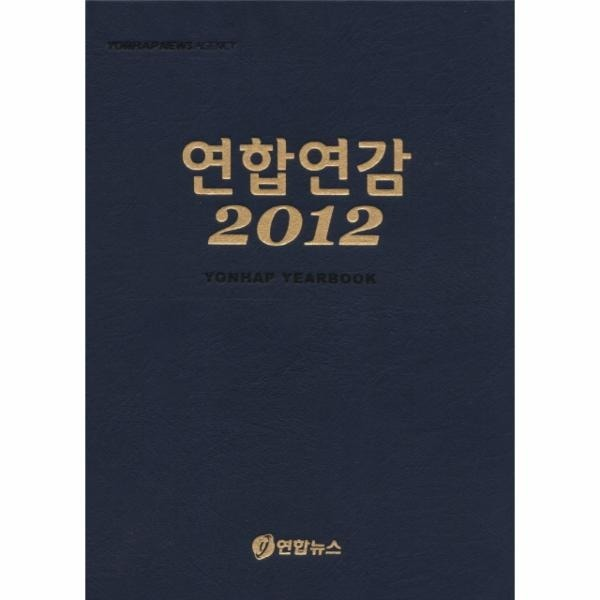 연합 연감(2012)