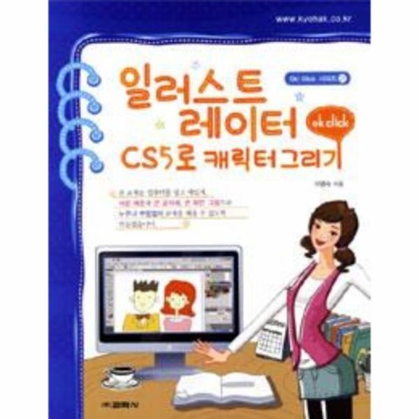 일러스트레이터 CS5로 캐릭터 그리기(CD 1포함)-21(OK