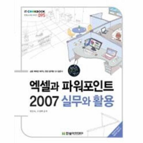 엑셀과파워포인트2007실무와활용