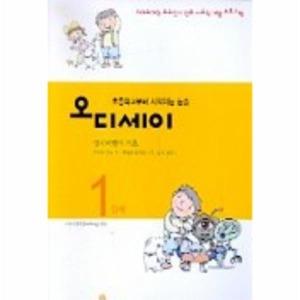 오디세이(1)생각여행의기초(초등학교부터시작하는논술)