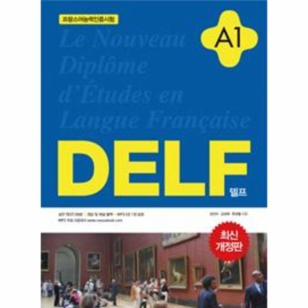 DELF(A1)CD1포함(최신개정판)