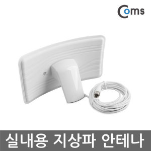 HD 지상파 수신기 디지털/TV 실내용 안테나 흰색 GK463