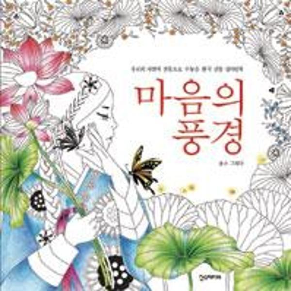 마음의 풍경(한국 전통 컬러링북)