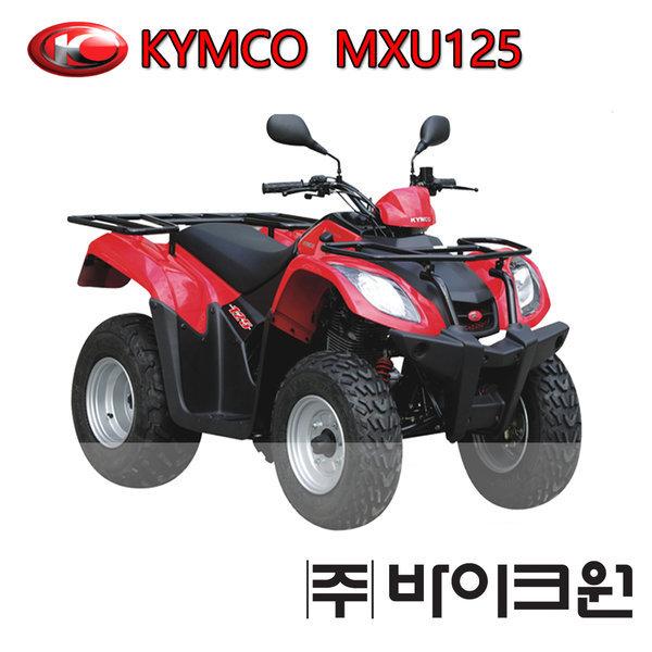 MXU125 사륜오토바이 KYMCO 사륜ATV 킴코 MXU125