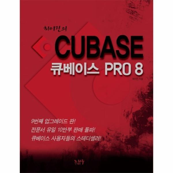 최이진의 큐베이스 PRO8(CUBASE)CD1포함