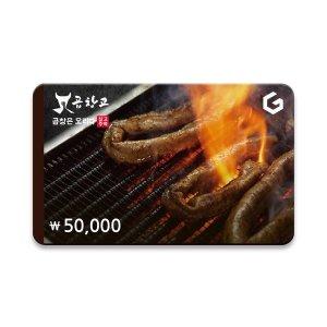 (곱창고) 기프티카드5만원권
