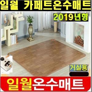 2019형  일월 카페트 온수보일러매트(초특대형)/