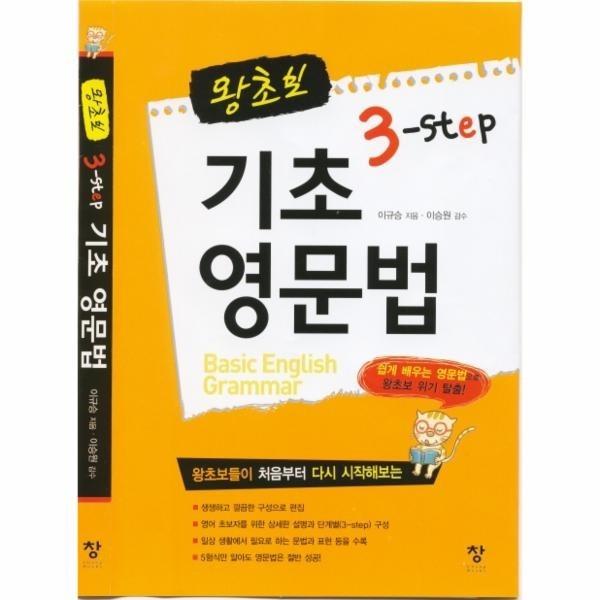 왕초보 3 - STEP 기초 영문법