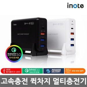 퀵차지3.0 USB PD 고속 멀티충전기 90W 블랙 FS-Q420PD