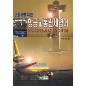 항공 교통 관제 영어(조종사를 위한)