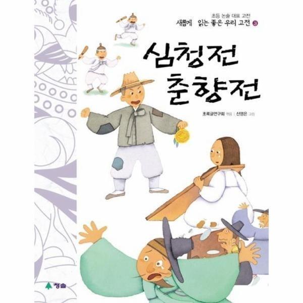 심청전춘향전-3(새롭게읽는좋은우리고전)
