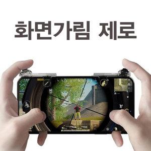 모바일 배그 배틀그라운드 투명 트리거 조이스틱