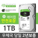 1TB Barracuda ST1000DM010 데스크탑 우체국특급+정품