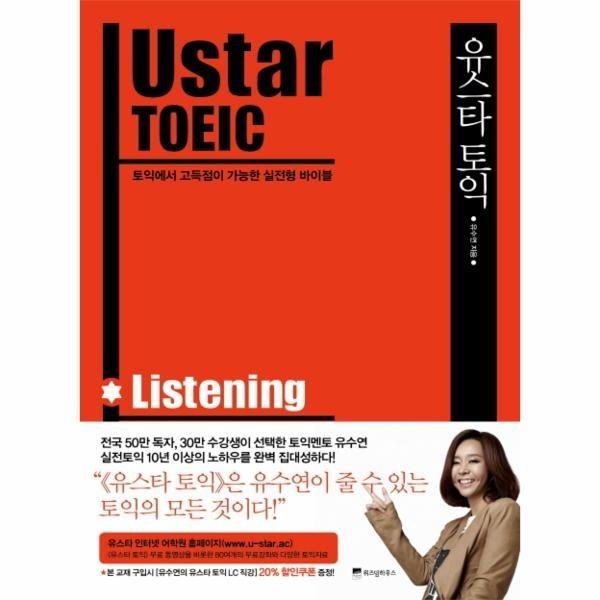 유스타토익(USTAR TOEIC)LISTENING