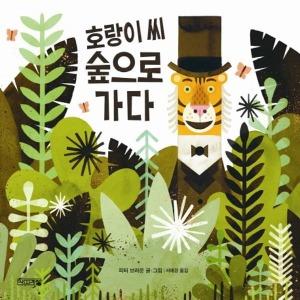 호랑이씨 숲으로 가다-31(초등학생이보는그림책)