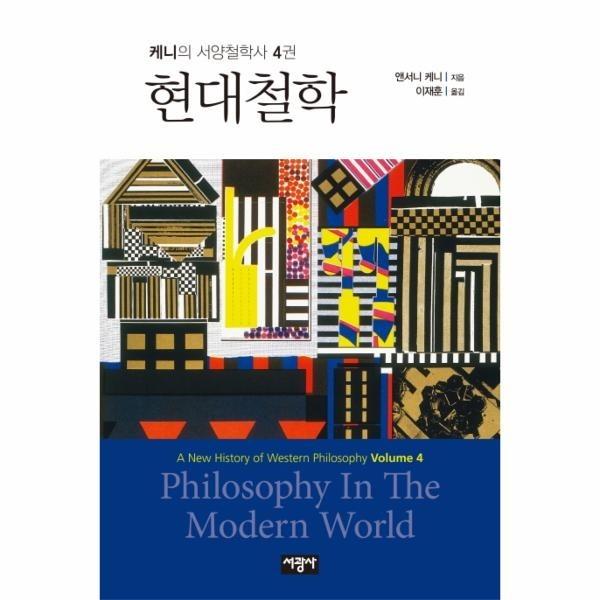 현대 철학(케니의 서양 철학사 4권)