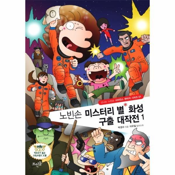 노빈손 미스터리 별 화성 구출 대작전 (1) - 01 (신나