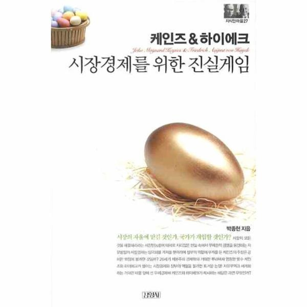 케인즈 하이에크(시장경제를위한진실게임)-27(지식인마을)