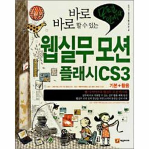 웹 실무 모션 플래시 CS3 기본 + 활용 (CD1 포함)