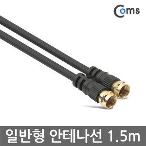 TV 지상파 위성 /안테나 케이블 일반형 1.5m AV3936