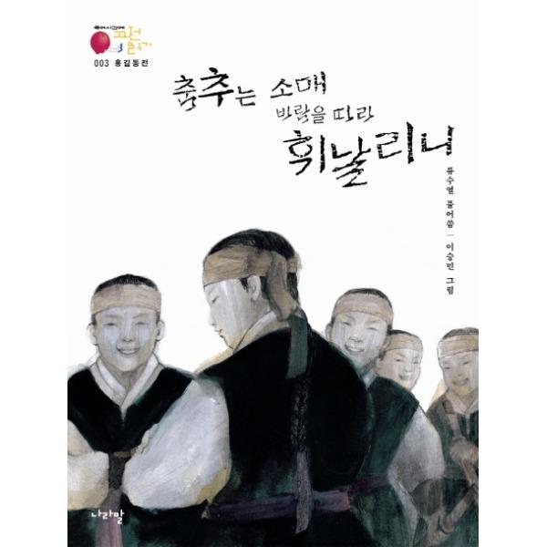 홍길동전(춤추는소매바람을따라휘날리니)-003(국어시간에고전읽기)