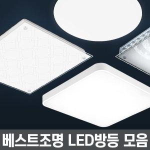 국산 LED방등 형광등 십자등 전등 LED조명 등기구